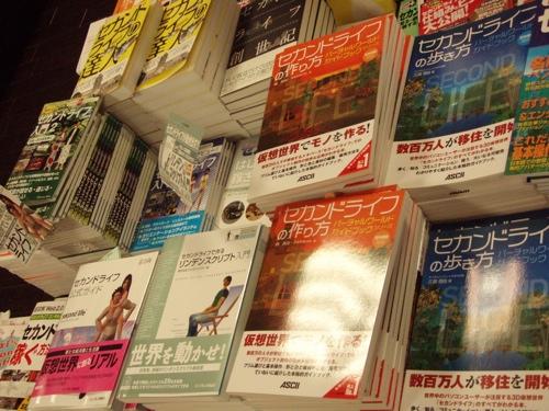 セカンドライフ本が並ぶ書店棚