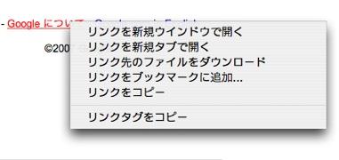 Safari でのリンクに対するコンテキストメニュー