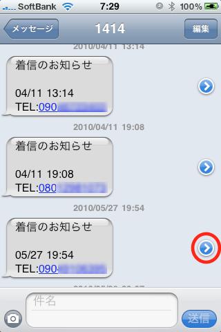 iPhone での不在着信のお知らせ