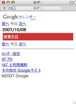 Google Calendar for mobile