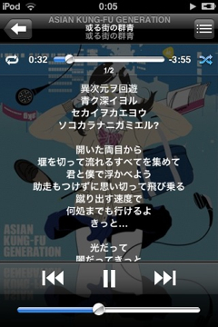 Lyrics on iPhone/iPod touch