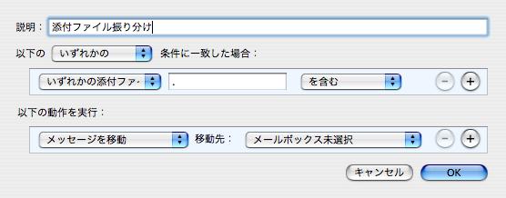 Mail.app ルール設定:「いずれかの添付ファイル名が」「.」「を含む」