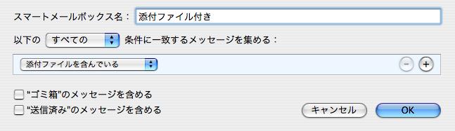 Mail.app スマートメールボックス設定:「添付ファイルを含んでいる」