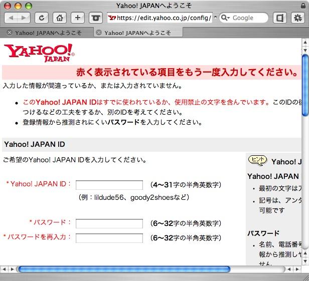 Yahoo ID 登録失敗