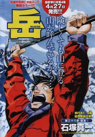 岳 第4集 4月27日発売