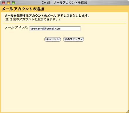 Gmail - 別のメールアカウントを追加 2