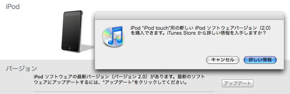 iPhone 2.0 Software Update for iPod touch