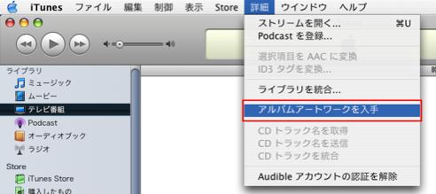 iTunes:アルバムアートワークを入手